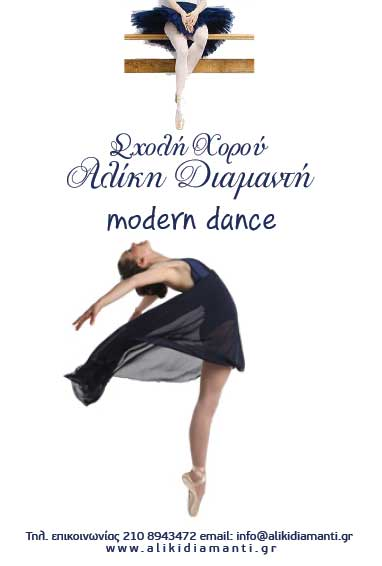 aliki-diamanti-mikro-modern-dance