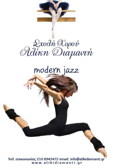 aliki-diamanti-mikro-modern-jazz